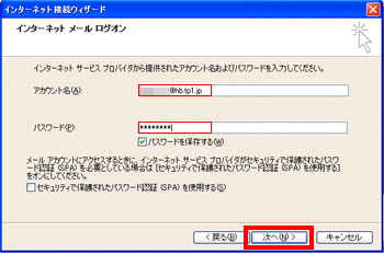 Outlook Express 画面