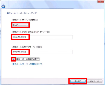 Windows Vista WinMail 画面