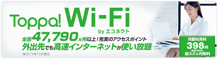 Toppa! Wi-Fi by エコネクト